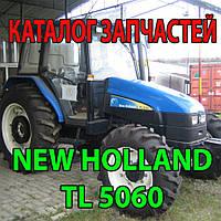 Каталог запчастей New Holland TL 5060 - Нью Холланд ТЛ5060