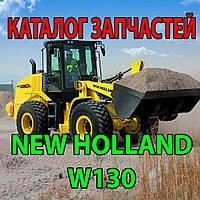 Каталог запчастей New Holland W130 - Нью Холланд В130