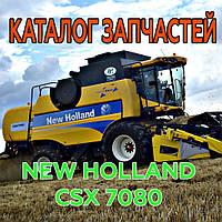 Каталог запчастей New Holland Нью Холланд CSX7080