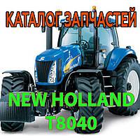 Каталог запчастей трактора New Holland T8040 - Нью Холланд Т8040