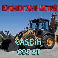 Каталоги запчастей CASE 695 ST - кейс 695 ст