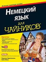 Паулина Кристенсен, Анне Фокс Немецкий язык для чайников (+аудиокурс онлайн)