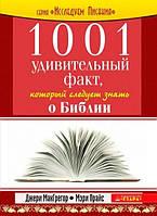 1001 удивительный факт, который следует знать о Библии. Джери МакГрегор и Мэри Прайс