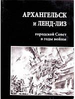 Архангельск и ленд-лиз: городской Совет в годы войны