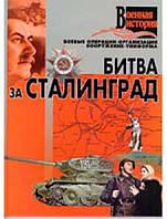 Битва за Сталинград. Мерников А.