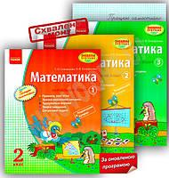 Навчальний зошит Математика 2 клас 3 частини Оновлена програма Авт: Скворцова С. Вид-во: Ранок
