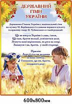 Стенд Державний Гімн України - 4013