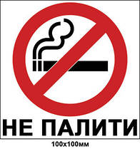 Табличка Не палити - 4020