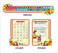 Комплект для початкової школи - 4022
