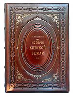 Книга М. Грушевский. История Киевской  земли.