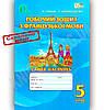Робочий зошит з Французької мови 5 клас Нова програма Авт: Чумак Н. Вид-во: Освіта