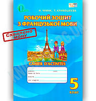 Робочий зошит з Французької мови 5 клас Нова програма Авт: Чумак Н. Вид-во: Освіта, фото 1