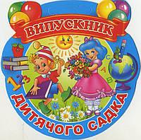 Медаль выпускника детского сада №18.916 - 30шт