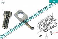 Форсунка масляная ( сопло / смазка - охлаждение гильзы / поршня ) 0633608 Opel VECTRA C