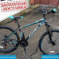 Горный велосипед Titan Atlant 26 дюймов черно-сине-белый