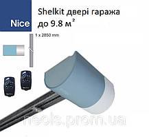 Комплект автоматики  для гаражных секционных ворот Nice ShelKit 75