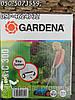Сеялка для газонов Gardena Classic 300