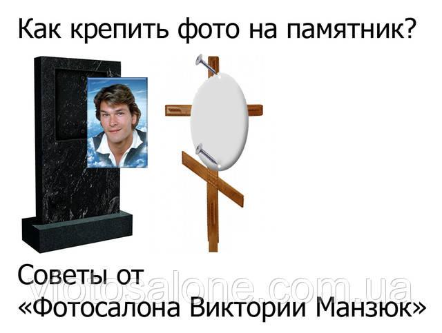 Приклеить фото на памятник надгробные памятники изготовление пенза