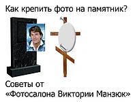 Чем прикрепить или приклеить фотокерамику, фото на эмали, фото на стекле, таблички на памятник, металлокерамику к памятнику.