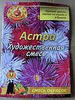 Семена цветов  Астра Художественная смесь 3 грамма