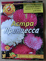 Семена цветов Астра Принцесса 1 грамм