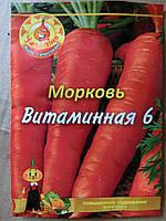 Семена морковь Витаминная6 10грамм