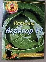 Семена капусты Агресор F1 5 грамм