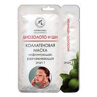 Маски для лица Ароматика Коллагеновая маска для лица и шеи Ароматика с элементами биозолота и маслом ши