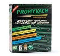 Средство для очистки систем отопления и бойлеров Promyvach 1кг