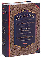 Бхагавадгита. Беседы Бога с Арджуной (новый перевод и комментарии Парамахансы Йогананды)