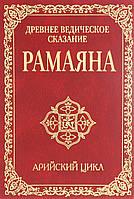 Рамаяна. Древнее Ведическое сказание. Арийский цикл