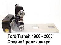 Ролик боковой сдвижной двери Ford Transit (89-00).Средний. Ролики дверей Форд Транзит.