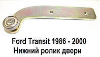 Нижний ролик сдвижной двери Ford Transit 1986 - 2000. Новый на Форд Транзит. Автозапчасти.