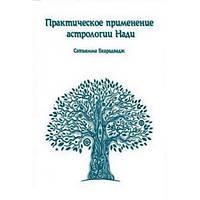 Практическое применение астрологии Нади. Бхарадвадж С.