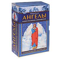Ангелы наши спасители и покровители. Как просить помощи и получить ответ (36 карт + книга)