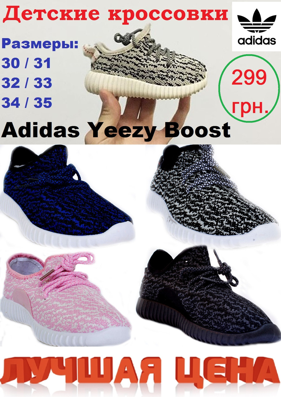2008a20b92a6 Реплика, фото 3 Детские кроссовки Adidas Yeezy Boost (Адидас Изи Буст).