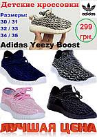 Детские кроссовки Adidas Yeezy Boost (Адидас Изи Буст). Реплика