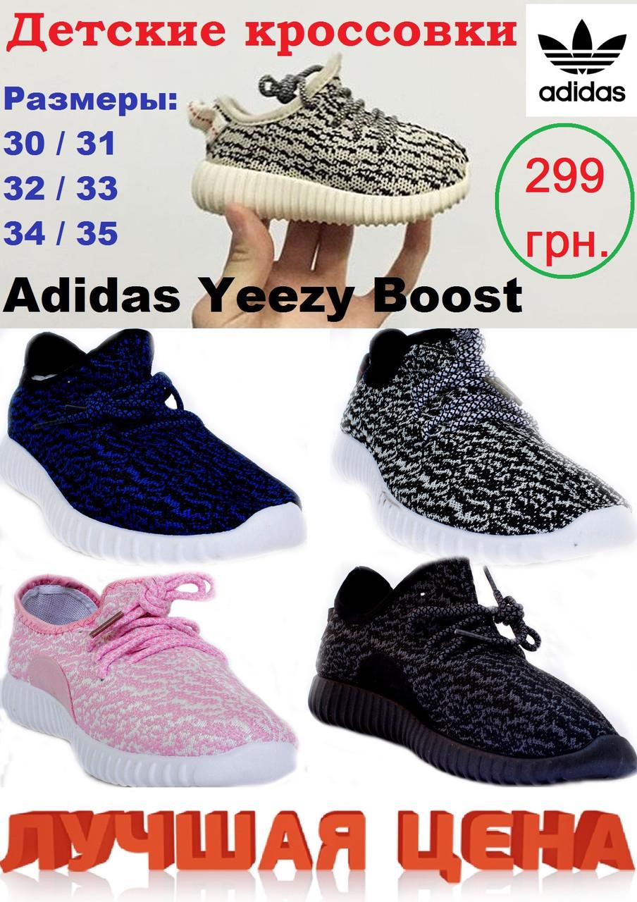 b7cd7d4e Реплика, фото 3 Детские кроссовки Adidas Yeezy Boost (Адидас Изи Буст).