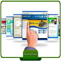 Комплексное наполнение сайтов текстами