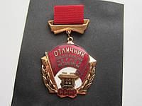 Наградной знак Отличник соцсоревнования Чёрной металлургии тяжёлый эмаль люкс
