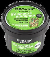 """Мыло-скраб для тела """"Яблочная шипучка"""" 100 мл Organic Shop"""