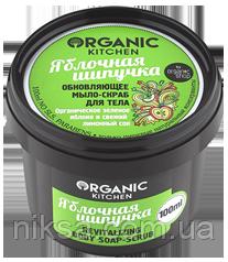 """Мыло-скраб для тела """"Яблочная шипучка"""" 100 мл Organic Shop  - Интернет-магазин """"Niksa"""" в Харькове"""