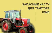 Запасные части к трактору юмз-6