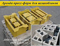 Аренда пресс форм, матрицы для шлакоблоков напрокат, фото 1