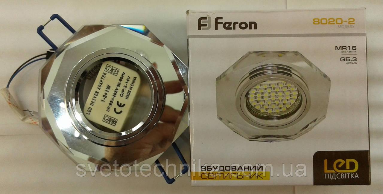 LED подсветка,цвет корпуса серебро, встраиваемый светильник Feron 8020 MR16
