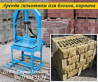 Гильотина колун для камня, блоков, кирпича сдаем в аренду, напрокат, фото 1