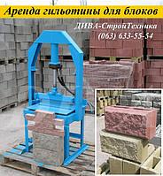 Колочный пресс для колки камня, блоков, кирпича сдаем в аренду, напрокат, фото 1