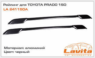 Рейлинги для автомобиля Toyota PRADO 150 Lavita LA 241150A