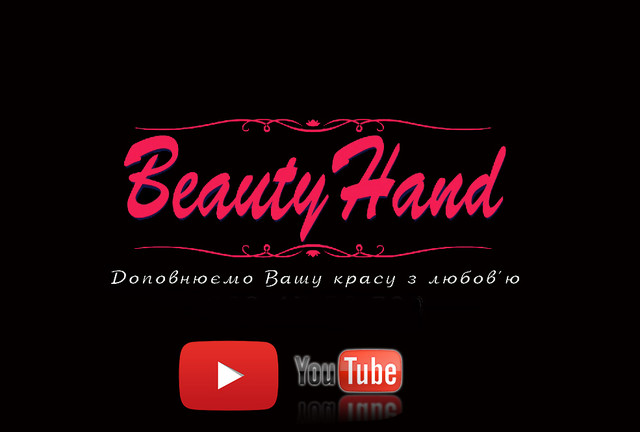 "Салон ""BeautyHand"" - Spa процедури на будь-який смак!"