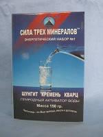 «Сила трех минералов» 150 г - энергетический набор камней для активации воды
